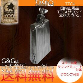 TOCA(トカ) カウベル TTC4 パーカッション COWBELL【送料無料】【smtb-KD】【RCP】