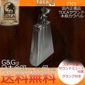TOCA(トカ) カウベル TTC5 パーカッション COWBELL【送料無料】【smtb-KD】【RCP】
