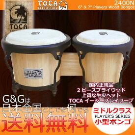 TOCA(トカ) 2400N ボンゴ Natural/ナチュラル ウッド 6インチ&7インチ Player's Series Bongos【送料無料】【smtb-KD】【RCP】