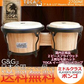 TOCA(トカ) 2700NE ボンゴ Natural/ナチュラル ウッド 7インチ& 8 1/2インチ Player's Series Bongos【送料無料】【smtb-KD】【RCP】