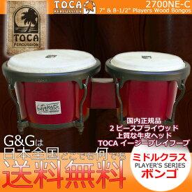 TOCA(トカ) 2700NE-C ボンゴ Cherry/チェリー ウッド 7インチ& 8 1/2インチ Player's Series Bongos【送料無料】【smtb-KD】【RCP】