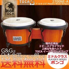 TOCA(トカ) 2700NE-A ボンゴ Amber/アンバー ウッド 7インチ& 8 1/2インチ Player's Series Bongos【送料無料】【smtb-KD】【RCP】