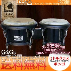 TOCA(トカ) 4070BK ボンゴ Black/ブラック ファイバーグラス 7インチ&8 1/2インチ Player's Series Bongos【送料無料】【smtb-KD】【RCP】