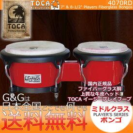 TOCA(トカ) 4070RD ボンゴ Red/レッド ファイバーグラス 7インチ&8 1/2インチ Player's Series Bongos【送料無料】【smtb-KD】【RCP】