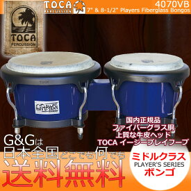 TOCA(トカ) 4070VB ボンゴ VistaBlue/ビスタブルー ファイバーグラス 7インチ&8 1/2インチ Player's Series Bongos【送料無料】【smtb-KD】【RCP】