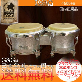 TOCA(トカ) BONGO 4600FS カスタムデラックスボンゴ ファイバーシルバースパークル【送料無料】【smtb-KD】【RCP】