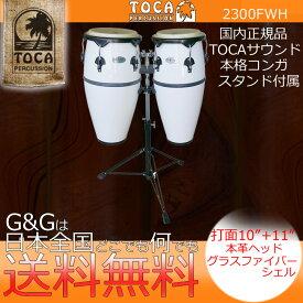TOCA(トカ) コンガセット 2300FWH シナジー ファイバーグラス 10+11インチ スタンド付 【送料無料】【smtb-KD】【RCP】