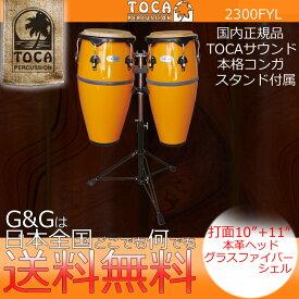 TOCA(トカ) コンガセット 2300FYL シナジー ファイバーグラス 10+11インチ スタンド付【送料無料】【smtb-KD】【RCP】