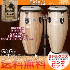 TOCA(トカ) 2800N コンガ Natural/ナチュラル 10インチ・11インチ Player' s Series Congas【送料無料】【smtb-KD】【RCP】