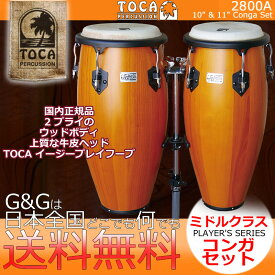 TOCA(トカ) 2800A コンガ Amber/アンバー 10インチ・11インチ Player' s Series Congas【送料無料】【smtb-KD】【RCP】