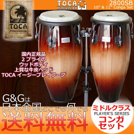 TOCA(トカ) 2800SB コンガ Sunburst/サンバースト 10インチ・11インチ Player' s Series Congas【送料無料】【smtb-KD】【RCP】