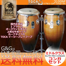 TOCA(トカ) 3100NF キント&コンガ Natural Maple Fade Elite Pro Series【送料無料】【smtb-KD】【RCP】