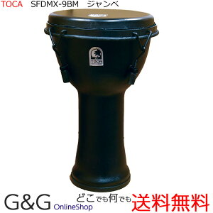 "TOCA(トカ) SFDMX-9BM Freestyle Mechanically Tuned Djembe 9""Black Mamba【送料無料】【smtb-KD】【RCP】"