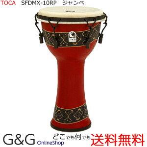 "TOCA(トカ) Djembes SFDMX-10RP Freestyle Mechanically Tuned Djembe 10"",Bali Red☆ジャンベ 10インチ Percussion パーカッション SFDMX10RP【smtb-KD】【RCP】:-p2"