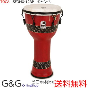 "TOCA(トカ) Djembes SFDMX-12RP Freestyle Mechanically Tuned Djembe 12"",Bali Red☆ジャンベ 12インチ Percussion パーカッション SFDMX12RP【smtb-KD】【RCP】:-p2"