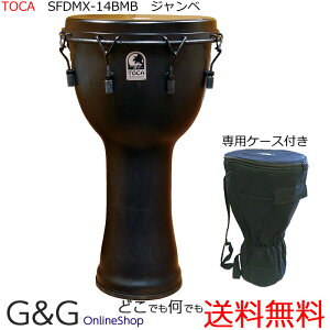 "【ポイント10倍!18日まで!】TOCA(トカ) SFDMX-14BMB Freestyle Mechanically Tuned Djembe 14"" w/Bag, Black Mamba【送料無料】【smtb-KD】【RCP】"