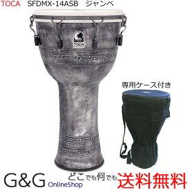 "TOCA(トカ) Djembes SFDMX-14ASB Freestyle Mechanically Tuned Djembe 14"" Antique Silver☆ジャンベ 14インチ Percussion パーカッション SFDMX14ASB【smtb-KD】【RCP】:-p2"