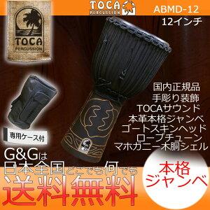 "TOCA(トカ) ABMD-12 ""Black Mamba"" Djembe, 12"" w/Bag【送料無料】【smtb-KD】【RCP】"