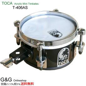 TOCA(トカ) T-406AS ティンバレス Acrylic Mini Timbales Percussion パーカッション【smtb-KD】【RCP】