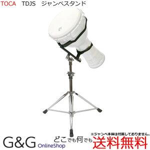 TOCA(トカ) TDJS ジャンベ・スタンド DJEMBE STAND Percussion パーカッション【smtb-KD】【RCP】
