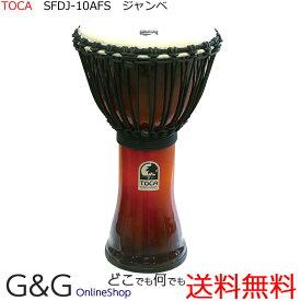 TOCA(トカ) フリースタイルジャンベ SFDJ-10AFS☆☆PVC胴 本皮ロープジャンベ 10インチ Percussion パーカッション【smtb-KD】【RCP】:-p2