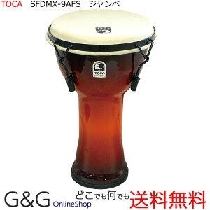 TOCA(トカ) フリースタイルジャンベ SFDMX-9AFS☆☆PVC胴 本皮メカニカルチュ−ンジャンベ 9インチ Percussion パーカッション【smtb-KD】【RCP】:-p2