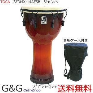 TOCA(トカ) フリースタイルジャンベ SFDMX-14AFSB☆☆PVC胴 本皮メカニカルチュ−ンジャンベ 14インチ Percussion パーカッション【smtb-KD】【RCP】:-p2