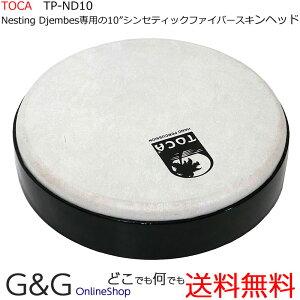 TOCA(トカ) ネスティングジャンベ用ヘッド TP-ND10 10インチ フレームドラムとして使える!【smtb-KD】【RCP】