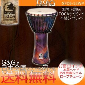 TOCA(トカ) ジャンベ SFDJ-12WP 12インチ パープル フリースタイルジャンベ【送料無料】【smtb-KD】【RCP】