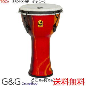 TOCA(トカ) Toca Products Djembes SFDMX-9F Freestyle Mechanically Tuned Djembe 9inch, Fiesta Red☆ジャンベ 9インチ レッド Percussion パーカッション SFDMX9F【smtb-KD】【RCP】:-p2