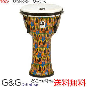 TOCA(トカ) Toca Products Djembes SFDMX-9K Freestyle Mechanically Tuned Djembe 9inch, Kente Cloth☆ジャンベ 9インチ Percussion パーカッション SFDMX9K【smtb-KD】【RCP】:-p2
