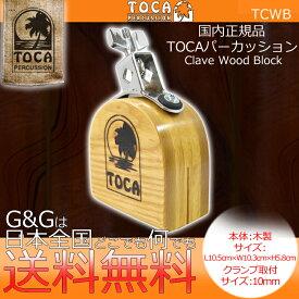 クラベ ウッドブロック マウントタイプ TOCA トカ TCWB 木製【送料無料】【smtb-KD】【RCP】