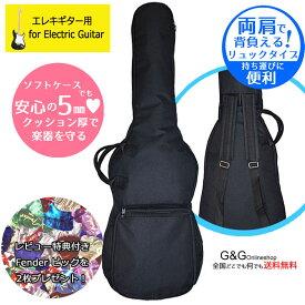 おっ!ねだん以上 エレキギター ソフトケース GID GB-E-EG エレキ用 リュックタイプ ギターバッグ【RCP】:-p2
