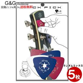 LOCKPICK/ギターヘッド(ペグポスト)装着可能ピック LP-MIX ランダムミックスパック(1パック/5枚入り) ロックピック【smtb-KD】【RCP】