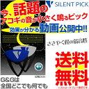 【2枚セットパック】驚異の弱音効果! スーパーサイレントピック N-2000 SUPER SILENT PICK ピック型弱音器 N2000【送…