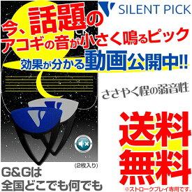 【2枚セットパック】驚異の弱音効果! スーパーサイレントピック N-2000 SUPER SILENT PICK ピック型弱音器 N2000【送料無料】【smtb-KD】【RCP】