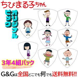 【8枚セット】 日本アニメーション ちびまる子ちゃん ギターピックシリーズ 3年4組パック 8種類セット まるちゃん キャラクター グッズ