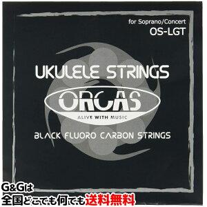 ORCAS(オルカス):日本製 「OS-LGT×1セット:ソプラノ、コンサート用ライト・ゲージ」 国産のウクレレ弦セット 【送料無料】【smtb-KD】【RCP】:-p2