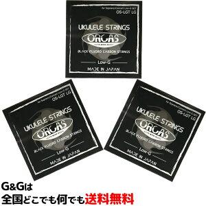 ORCAS(オルカス):日本製 「OS-LGT LG×3セット:ソプラノ、コンサート用ライト・ゲージ/4弦:LOW-G」 国産のウクレレ弦セット 【送料無料】【smtb-KD】【RCP】:-p2