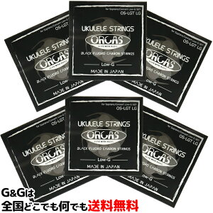 【今だけポイント10倍!25日の深夜まで!】ORCAS(オルカス):日本製 「OS-LGT LG×6セット:ソプラノ、コンサート用ライト・ゲージ/4弦:LOW-G」 国産のウクレレ弦セット 【送料無料】【smtb-KD】【