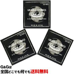 ORCAS(オルカス):日本製 「OS-MED×3セット:ソプラノ、コンサート用ミディアム・ゲージ」 国産のウクレレ弦セット 【送料無料】【smtb-KD】【RCP】:-p2