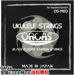 【今だけポイント10倍!25日の深夜まで!】ORCAS(オルカス):日本製 「OS-MED×1セット:ソプラノ、コンサート用ミディアム・ゲージ」 国産のウクレレ弦セット 【送料無料】【smtb-KD】【RCP】:7