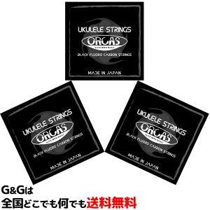 【今だけポイント10倍!25日の深夜まで!】ORCAS(オルカス):日本製 「OS-MED LG×3セット:ソプラノ、コンサート用ミディアム・ゲージ/4弦:LOW-G」 国産のウクレレ弦セット 【送料無料】【smtb-KD