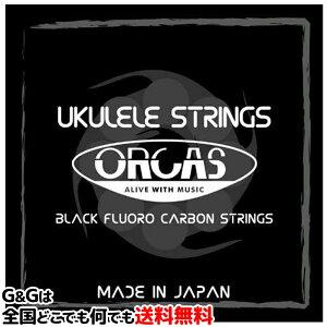 ORCAS(オルカス):日本製 「OS-MED LG×1セット:ソプラノ、コンサート用ミディアム・ゲージ/4弦:LOW-G」 国産のウクレレ弦セット 【送料無料】【smtb-KD】【RCP】:-p2