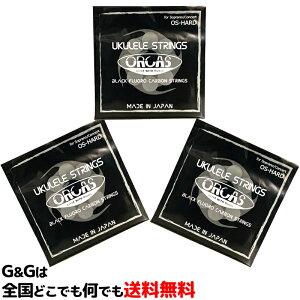 ORCAS(オルカス):日本製 「OS-HARD×3セット:ソプラノ、コンサート用ハード・ゲージ」 国産のウクレレ弦セット 【送料無料】【smtb-KD】【RCP】:72507-3-p2