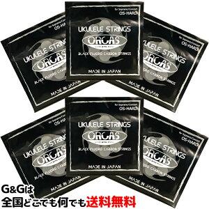 ORCAS(オルカス):日本製 「OS-HARD×6セット:ソプラノ、コンサート用ハード・ゲージ」 国産のウクレレ弦セット 【送料無料】【smtb-KD】【RCP】:72507-6-p2