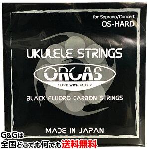 【今だけポイント10倍!25日の深夜まで!】ORCAS(オルカス):日本製 「OS-HARD×1セット:ソプラノ、コンサート用ハード・ゲージ」 国産のウクレレ弦セット 【送料無料】【smtb-KD】【RCP】:72507-