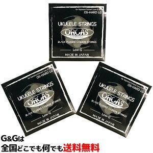 ORCAS(オルカス):日本製 「OS-HARD LG×3セット:ソプラノ、コンサート用ハード・ゲージ/4弦:LOW-G」 国産のウクレレ弦セット 【送料無料】【smtb-KD】【RCP】:-p2