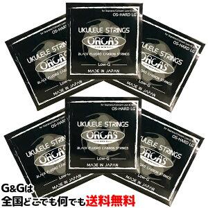 ORCAS(オルカス):日本製 「OS-HARD LG×6セット:ソプラノ、コンサート用ハード・ゲージ/4弦:LOW-G」 国産のウクレレ弦セット 【送料無料】【smtb-KD】【RCP】:-p2
