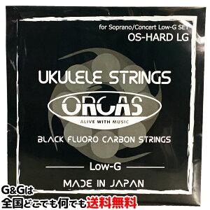 【今だけポイント10倍!25日の深夜まで!】ORCAS(オルカス):日本製 「OS-HARD LG×1セット:ソプラノ、コンサート用ハード・ゲージ/4弦:LOW-G」 国産のウクレレ弦セット 【送料無料】【smtb-KD】